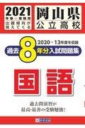 岡山県公立高校過去8年分入試問題集国語 2021