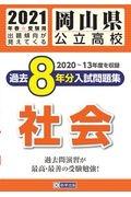 岡山県公立高校過去8年分入試問題集社会 2021