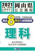 岡山県公立高校過去8年分入試問題集理科 2021