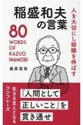桑原晃弥『稲盛和夫の言葉 人を大切にし組織を伸ばす』