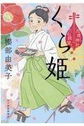 櫻部由美子『くら姫 出直し神社たね銭貸し』