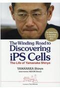 緑慎也『The Winding Road to Discovering iPS Cell (英文版)ふりがな付き山中伸弥先生に、人生とiPS』