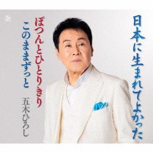 五木ひろし『日本に生まれてよかった/ぽつんとひとりきり/このままずっと』