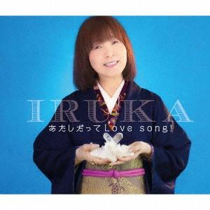 イルカ『あたしだってLove song!』
