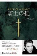 『騎士の掟』イーサン・ホーク