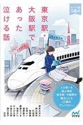 アンソロジー『東京駅・大阪駅であった泣ける話』