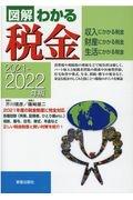 図解わかる税金 2021ー2022年版 収入にかかる税金 財産にかかる税金 生活にかかる税金
