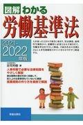 図解わかる労働基準法 2021ー2022年版