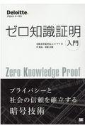 トーマツ『OD>ゼロ知識証明入門』