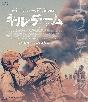 キル・チーム Blu-ray&DVDコンボ