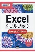 Excelドリルブック Excel 2019対応