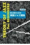 『初心者のための実践ジャズ理論 コードの基礎知識からヴォイシングまで』田中健次