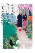 川上未映子『ウィステリアと三人の女たち』