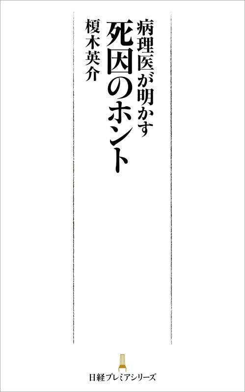 榎木英介『病理医が明かす死因のホント』