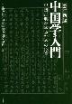 OD>中国学入門 中国古典を学ぶための13章