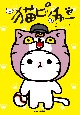 猫ピッチャー(12)