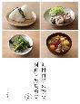 沢村貞子の献立 料理・飯島奈美(2)