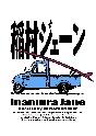 稲村ジェーン 完全生産限定版(30周年コンプリートエディション)Blu-ray BOX