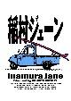 稲村ジェーン(通常版)