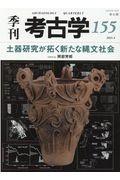 季刊 考古学
