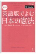 『対訳 英語版でよむ日本の憲法 英日朗読音声付き』柴田元幸