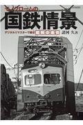 モノクロームの国鉄情景 デジタルマスターで綴る昭和の追憶