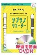 野田洋次郎『ソプラノリコーダー前前前世 映像で学習する音楽授業のためのリコーダー楽譜 練習』