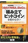 つみたてNISA、iDeCoより「積み立てビットコイン」を始めなさい ビットコインは5000万円になる!