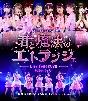 「純情のアフィリア ワンマンツアー2020 RE:QUEST-君と魔法のエトランジェ- TOUR FINAL NIGHT」 in 大手町三井ホール