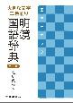 明鏡国語辞典 大きな文字二色刷り 第三版