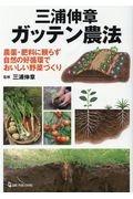 三浦伸章『三浦伸章ガッテン農法 農薬・肥料に頼らず自然の好循環でおいしい野菜づくり』