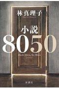 林真理子『小説8050』