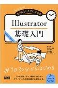 Illustrator基礎入門 初心者からちゃんとしたプロになる
