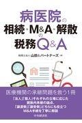 病医院の相続・M&A・解散の税務Q&A