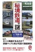 風来堂『秘境鉄道の謎 今こそ訪れたい「レア路線・駅」大全』