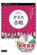 菊池俊輔『クラス合唱ドラえもん 2部合唱・ピアノ楽譜 参考音源CD付』