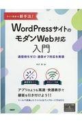 末次章『サイト集客の新手法!WordPressサイトのモダンWeb対応入門 通信待ちゼロ・通信オフ対応を実現』