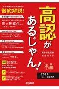 学びリンク編集部『高認があるじゃん!2021ー2022年版 高卒認定試験完全ガイドブック』