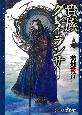 貴族グレイランサー 吸血鬼ハンター/アナザー