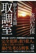 笹沢左保『取調室 静かなる死闘』