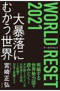 『WORLD RESET 2021大暴落にむかう世界』宮崎正弘