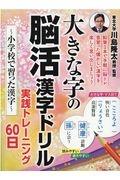 川島隆太『大きな字の脳活漢字ドリル実践トレーニング60日 小学校で習った漢字』