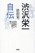 渋沢栄一自伝 渋沢栄一の『雨夜譚』を「生の言葉」で読む。