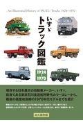 いすゞトラック図鑑 1924ー1970