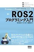 リバスト『ROS2プログラミング入門 ScamperとRaspberryPiで学ぶ』