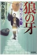 和久田正明『狼の牙 八丁堀つむじ風12』