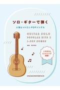 ソロ・ギターで弾く人気ヒット&JーPOPソングス