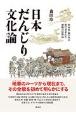 日本だんじり文化論 摂河泉・瀬戸内の祭で育まれた神賑の民俗誌