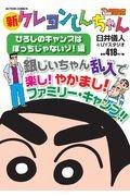 新・クレヨンしんちゃん ひろしのキャンプはぼっちじゃないゾ!編