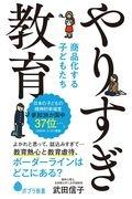武田信子『やりすぎ教育 商品化する子どもたち』